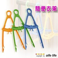 【aife life】折疊簡便衣架-3入、掛衣架、衣架新改良新設計,展開簡單,收合方便,存取不占空間 0