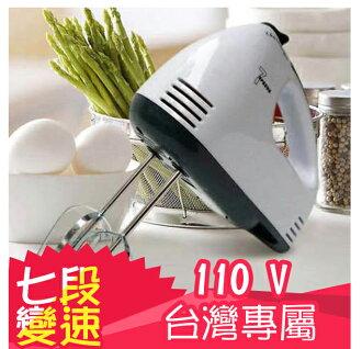 手提式電動攪拌機 七段變速 打蛋器 攪拌機 奶油 絞肉 蛋白 烘培 手工皂 ~斯瑪鋒數位~