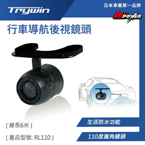 【禾笙科技】免運 Trywin 後視鏡頭 RL-110 防水 廣角110度 600公分 原廠 RL110