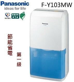 Panasonic 國際牌 6L 清淨除濕機(F-Y103MW/FY103MW)