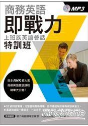 商務英語即戰力:上班族英語會話特訓班