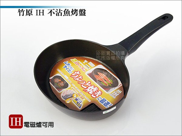 快樂屋♪ 竹原 健康不沾魚烤盤 單柄 電磁爐可用 (不沾鍋/牛排鍋/平煎鍋)