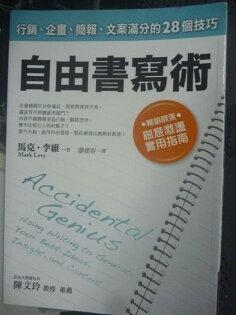 【書寶二手書T1/行銷_JCD】自由書寫術_馬克.李維