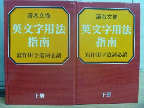 【書寶二手書T3/語言學習_XCP】英文字用法指南(寫作用字遣詞必讀)_上下合售_1981年