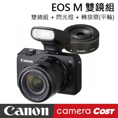 【爆殺福利品】Canon EOS M 雙鏡組 + 閃光燈 + 轉接環 中文平輸