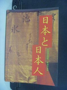 【書寶二手書T7/語言學習_KFA】日本和日本人_莊隆福輯, 黃淑芬, 莊宏福