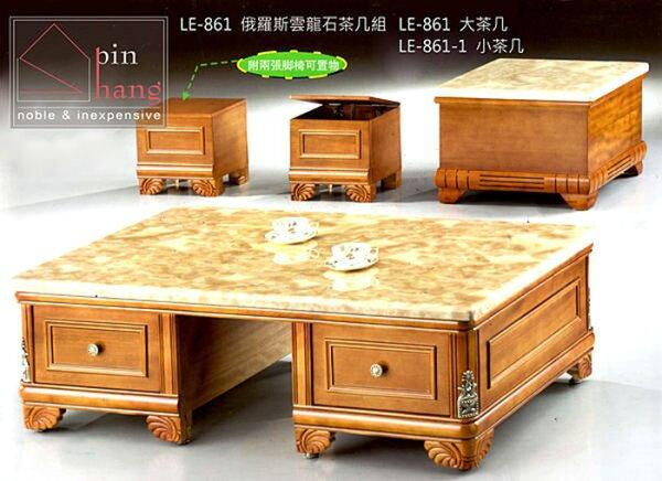 【尚品傢俱】SY-LE-861 俄羅斯雲龍石茶几組(附兩張腳椅)(5尺大茶几+小茶几)