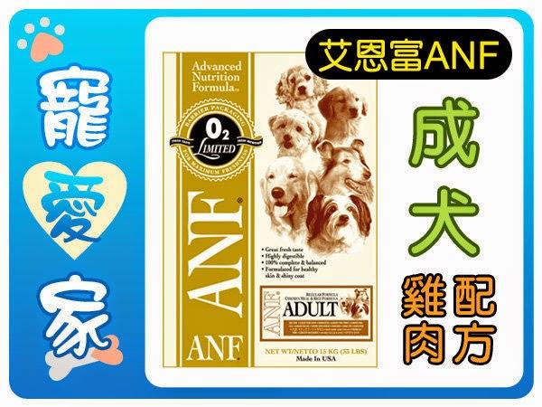 ☆寵愛家☆ANF愛恩富成犬雞肉(釀米小顆粒)1.5公斤.