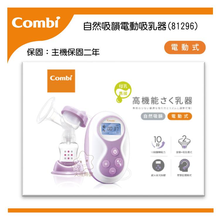 【大成婦嬰】Combi 自然吸韻電動吸乳器 (81296) 台灣康貝公司貨 主機一年保固 0