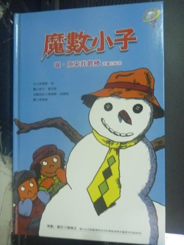 ~書寶 書T1/少年童書_XFU~喔,原來我最棒~測量的秘密_貝堤那.林