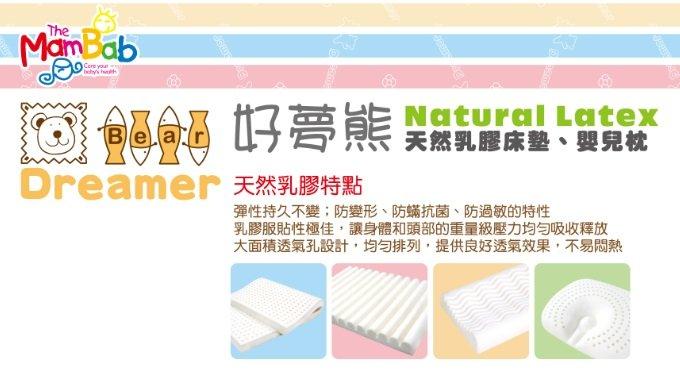 Mam Bab夢貝比 - 好夢熊乳膠枕心幼兒大塑型枕 (粉、黃、藍) 1