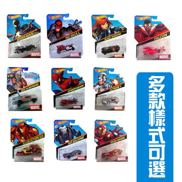 【美泰兒流行玩具】風火輪 Marvel 1:64 合金小車 (多款樣式可選)