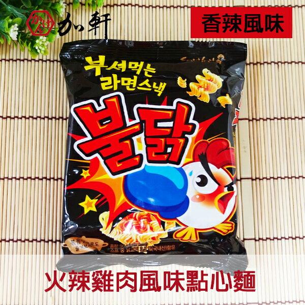 《加軒》 韓國三養火辣雞肉風味點心麵 脆麵