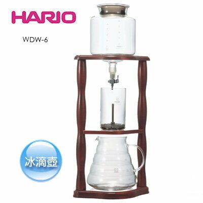 預購商品--《HARIO》復古冰滴咖啡壺 WDW-6  / 2-6杯份 / 780ml