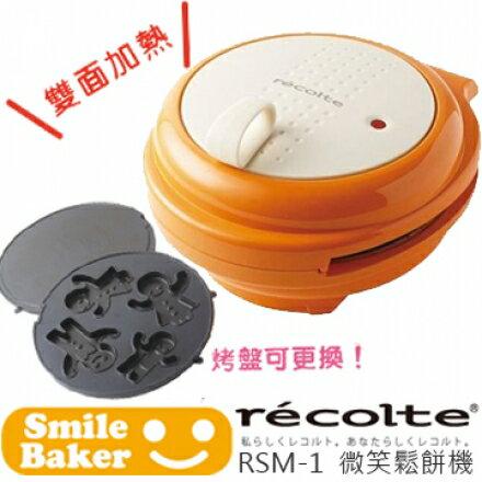 recolte 麗克特 RSM-1 鬆餅機