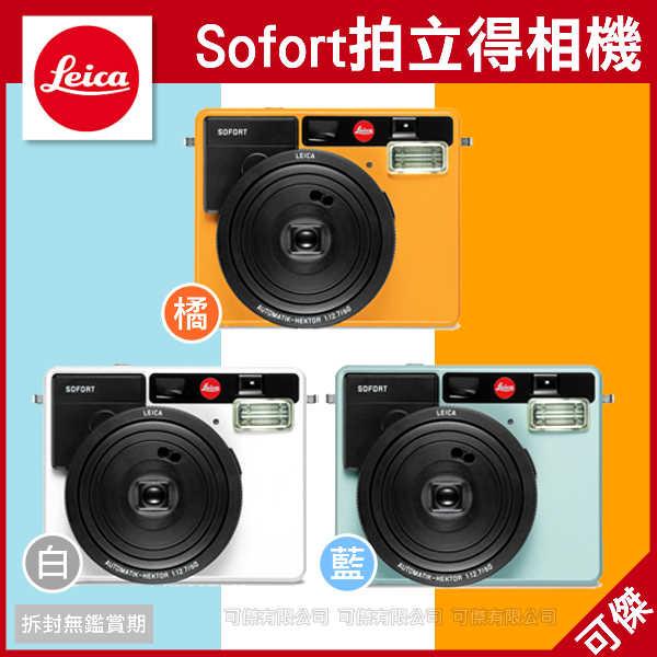 可傑  徠卡   Leica Sofort   拍立得相機   底片相機  多色選擇  文青風格  通用FUJIFILM Instax底片  平輸