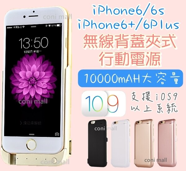 【coni shop】iPhone6s/6s PLUS 無線背蓋夾式10000mAh行動電源 背夾電池 手機殼行動電源