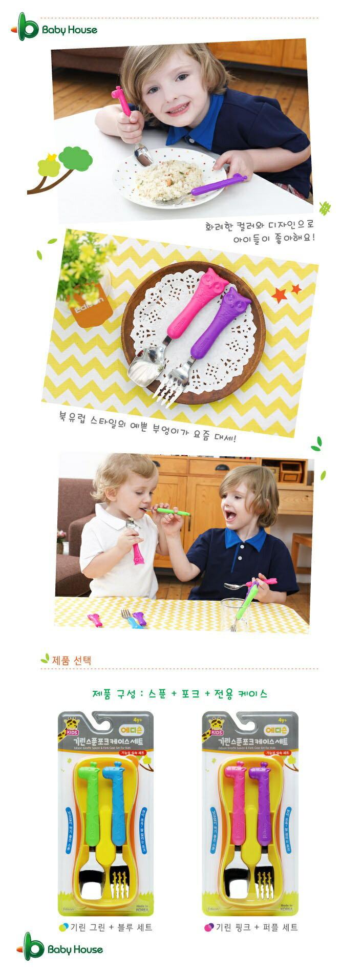 『121婦嬰用品館』baby house 愛迪生長頸鹿湯叉盒裝組湯匙+叉子 - 粉 4