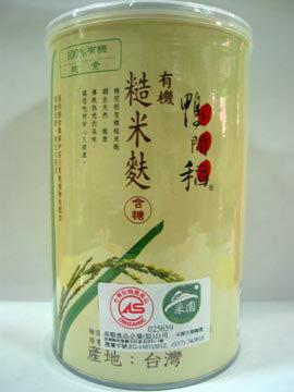 鴨間稻^~有機糙米麩500公克 罐^(含糖^)^~古早營養味 ~  好康折扣