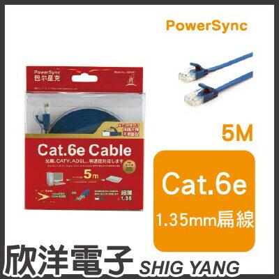 ※ 欣洋電子 ※ 群加科技Cat.6e次世代光纖網路超薄扁線 / 5M ( C6E05FL )