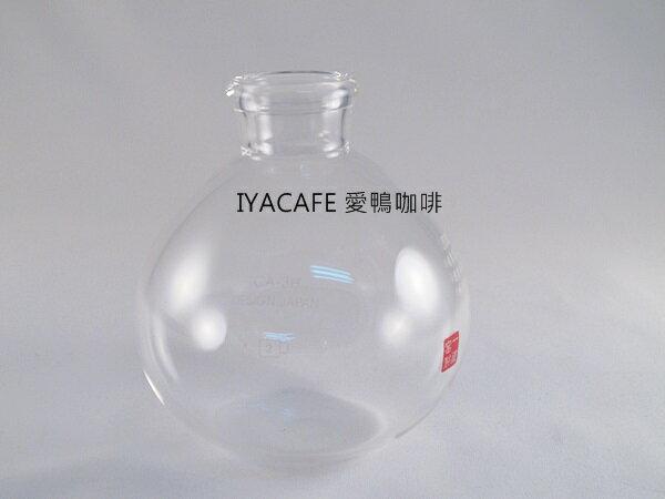 《愛鴨咖啡》TCA3 TCA-3 虹吸壺 下座 360ml