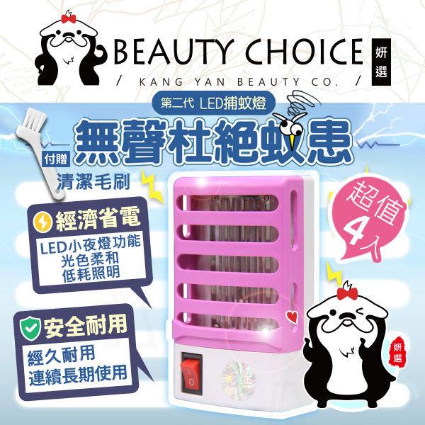 【姍伶】『超值組』第二代 省電王LED捕蚊燈 (4入) 正版防偽雷射標籤