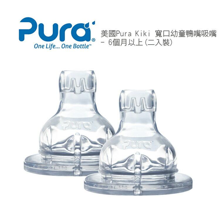 Pura Kiki - 寬口幼童鴨嘴吸嘴 (二入) 0