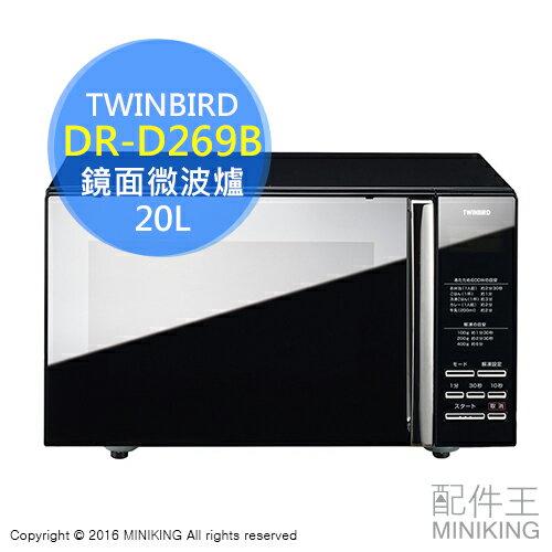 【配件王】日本代購 TWINBIRD 雙鳥牌 DR-D269B 鏡面微波爐 20L 烤箱 易清潔 另 ER-MD500