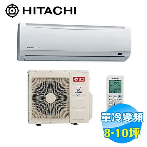 日立 HITACHI 冷專變頻 一對一分離式冷氣 精品型 RAS-63SD / RAC-63SD