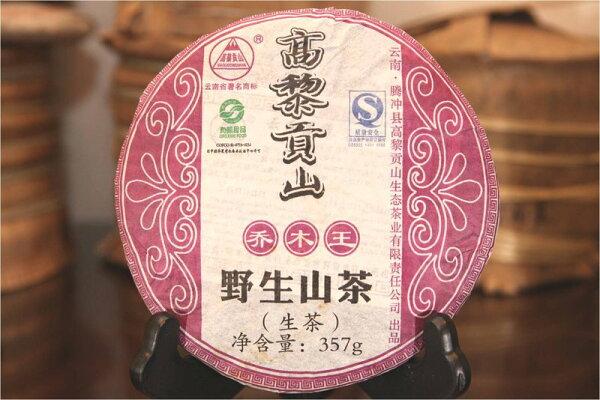 【普洱茶藏:稀有古樹純料】8年陳期-2008高黎貢山野生山茶 淨含量: 357g