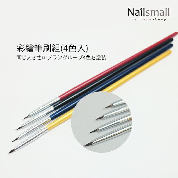 四入彩繪筆刷組合(筆毛同長) 美甲彩繪筆