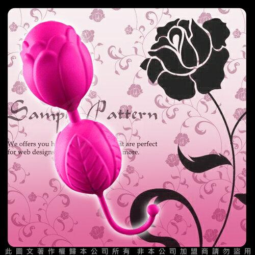情趣用品 凡爾賽玫瑰 雙重玫瑰花造型 聰明球 凱格爾運動