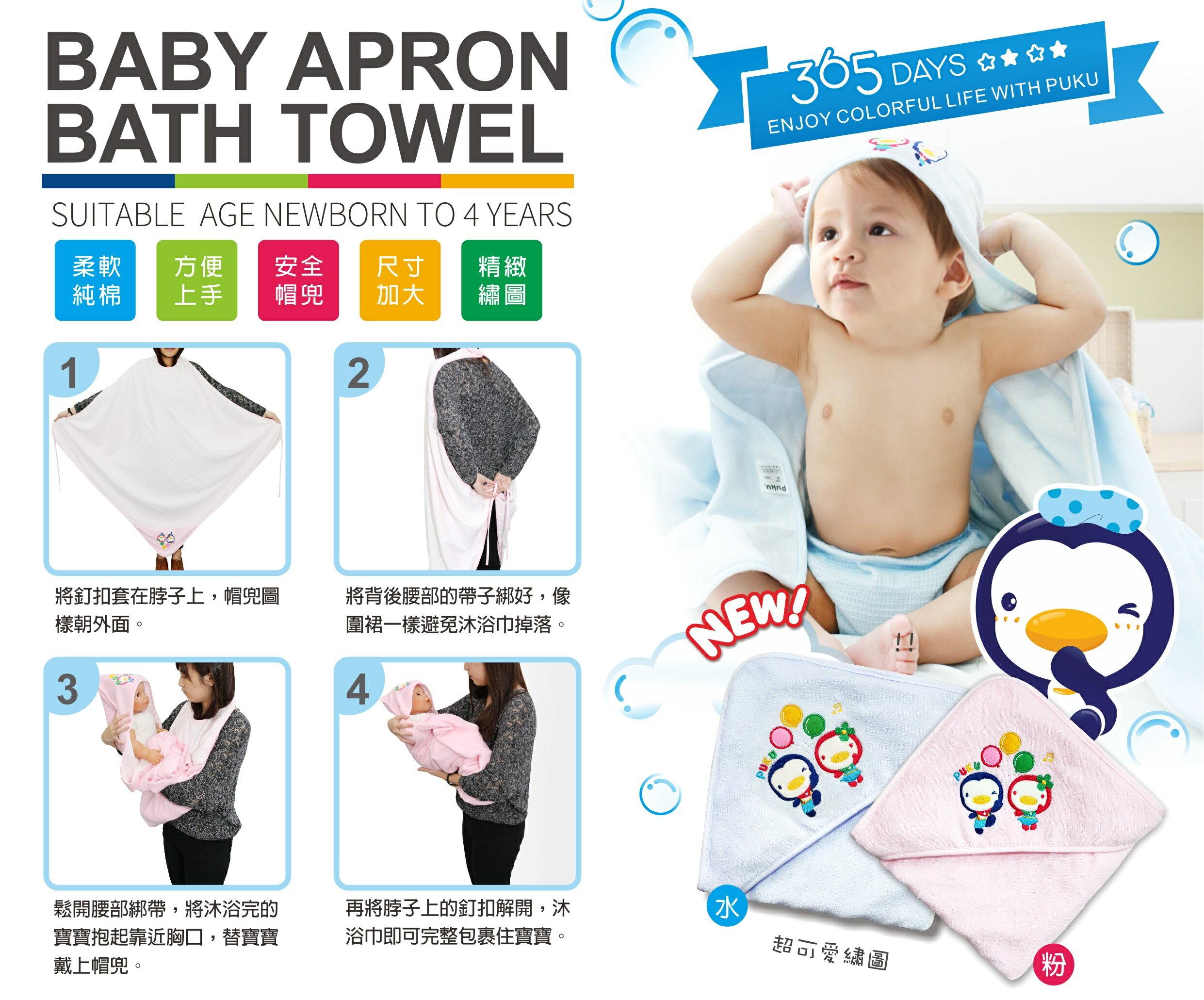 『121婦嬰用品館』PUKU 寶寶沐浴圍裙 - 粉 4