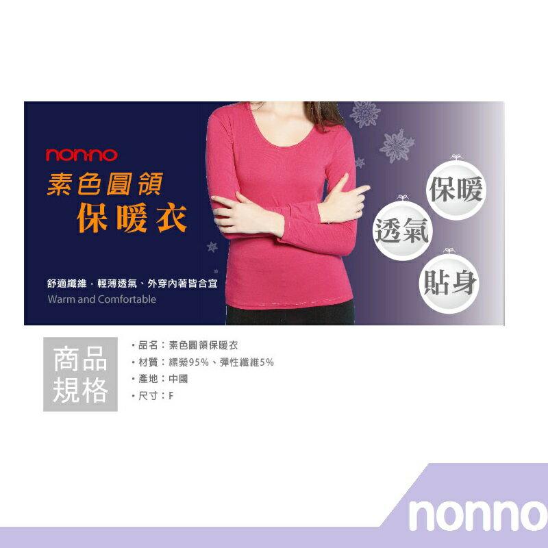 RH shop NONNO 素色圓領保暖衣~99244
