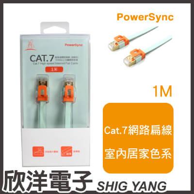 ※ 欣洋電子 ※ 群加科技 Cat.7 超高速網路扁線 / 1M 淺綠色 ( CAT7-EFIMG15 )