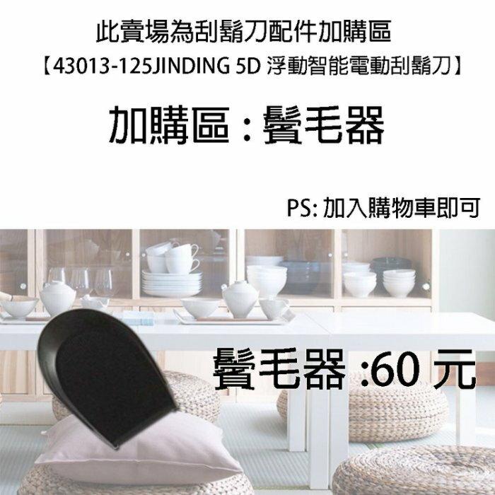 興雲網購 43013-125刮鬍刀的鬢毛器加購區