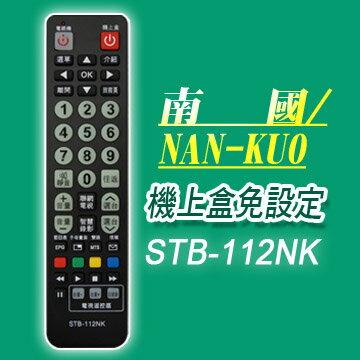 【遙控天王】STB-112NK-第四台有線電視數位機上盒專用遙控器(適用:南國NAN-KUO)