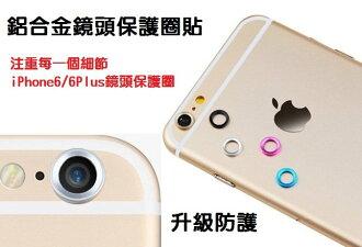 【少東商會】升級防護 鋁合金鏡頭保護圈貼 iPhone 6S / i6S i6 Plus鏡頭圈鏡頭框 金屬鏡頭保護框鋁框