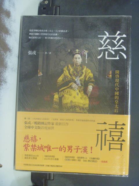 ~書寶 書T1/傳記_KHQ~慈禧:開啟 中國的皇太后_張戎 ~  好康折扣