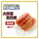 【力奇】鮮滿屋 大亨堡熱狗燒-雞肉泥 -20元/組(2入) 可超取(D941A03)