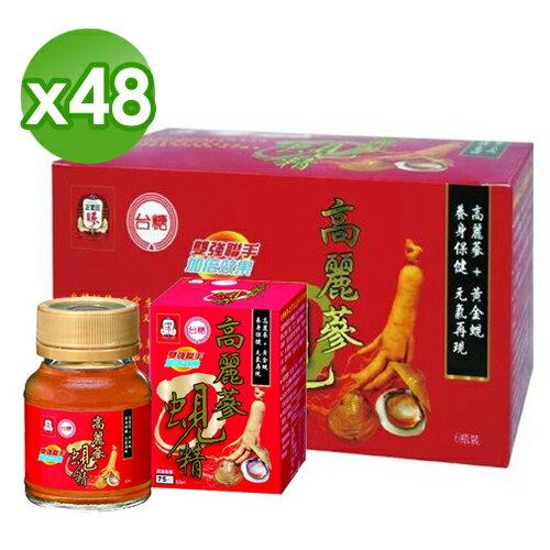 台糖 高麗蔘蜆精(62ml)x48瓶_免運