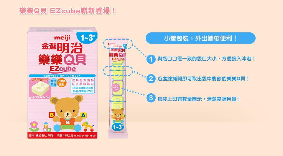 『121婦嬰用品』MEIJI金選明治樂樂Q貝-成長1-3歲(6盒) 3763 1