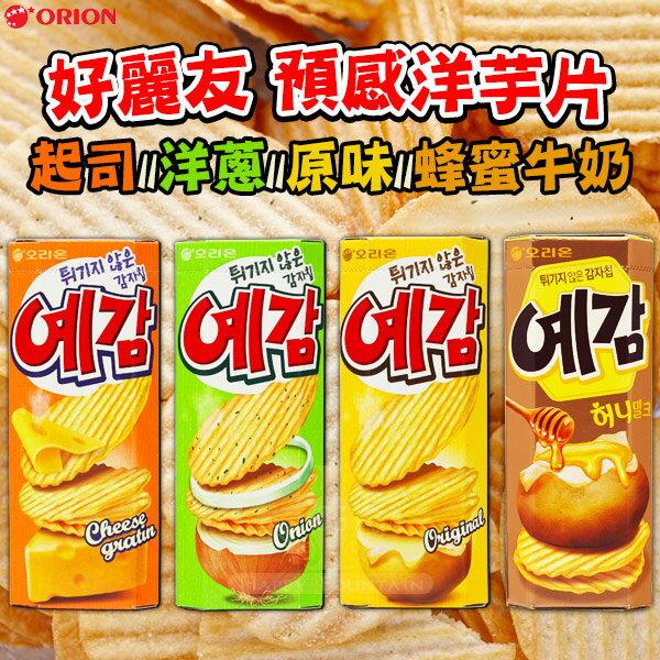 韓國 ORION 好麗友 預感洋芋片 原味/起司/洋蔥/蜂蜜牛奶 60g