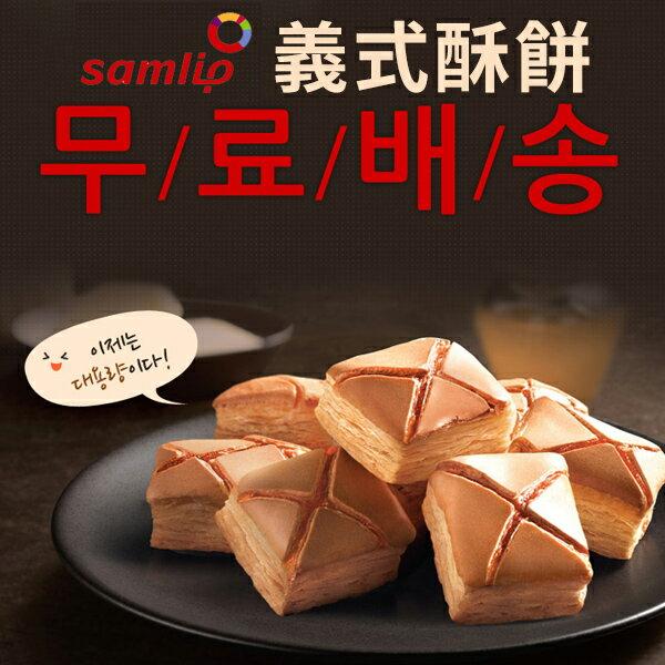 韓國 SPC Samlip Nuneddine 義式酥餅 45g