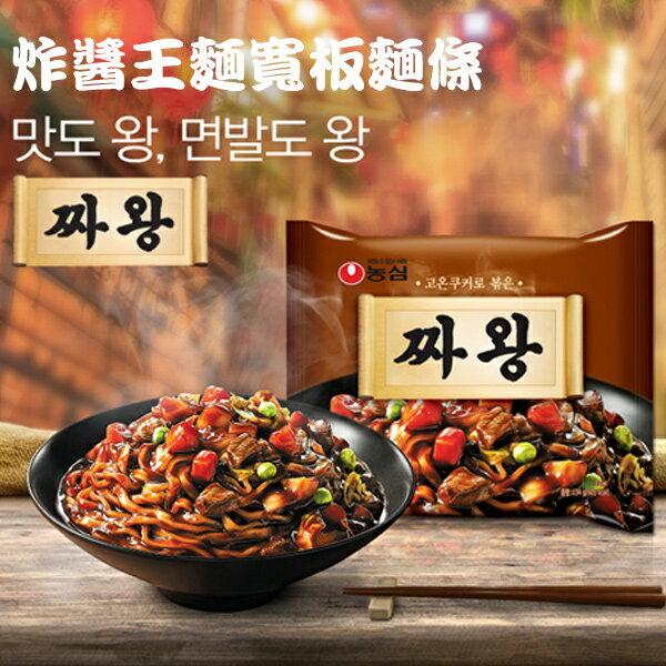 韓國 農心 炸醬王麵寬板麵條 134g 單包入