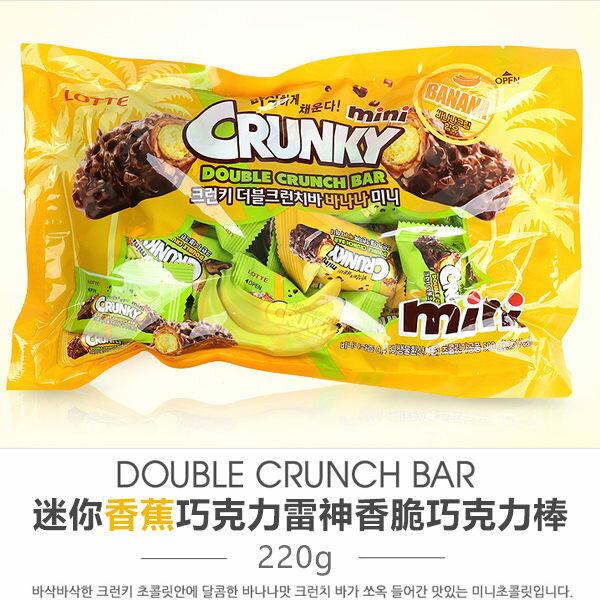韓國 樂天 LOTTE CRUNKY 迷你香蕉巧克力雷神香脆巧克力棒 25入 500g
