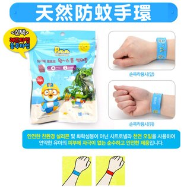 韓國 Pororo 天然防蚊手環 1入
