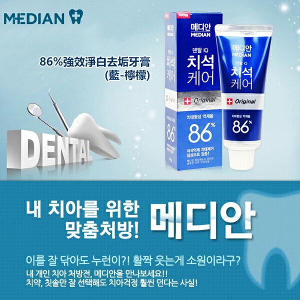 韓國 Median 86%強效淨白去垢牙膏(藍-檸檬) 90g