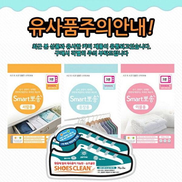 韓國 TPG 鞋子/衣櫥/棉被/抽屜專用 除濕抗霉除臭乾燥包