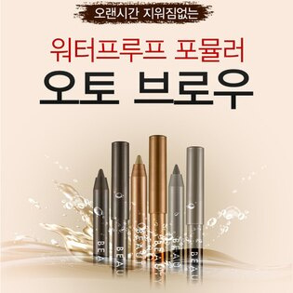 韓國 BEAUTY PEOPLE 防水眉筆 0.4g